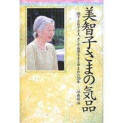 美智子さまの気品―陛下とお子さま、そしてお孫さまと歩まれた50年 [単行本]