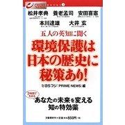 五人の英知に聞く 環境保護は日本の歴史に秘策あり!(PRIME NEWS BOOKS〈2〉) [単行本]