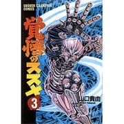 覚悟のススメ 3(少年チャンピオン・コミックス) [コミック]