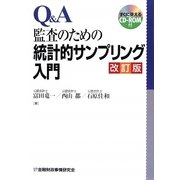 Q&A 監査のための統計的サンプリング入門 改訂版 [単行本]