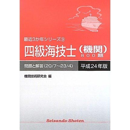 四級海技士(機関)800題 問題と解答(20/7-23/4)〈平成24年版〉(最近3か年シリーズ〈9〉) [単行本]