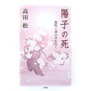 陽子の死―桜咲く春の日もなく… [単行本]