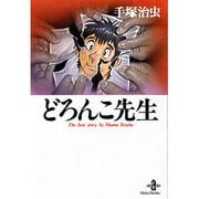 どろんこ先生(秋田文庫 1-83) [文庫]