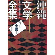 沖縄文学全集 第7巻 小説 2