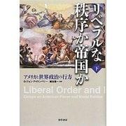 リベラルな秩序か帝国か〈下〉―アメリカと世界政治の行方 [単行本]