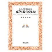 高等数学教程 10 4巻第3分冊 [全集叢書]