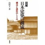 図解日本建築の構成-構法と造形のしくみ [単行本]
