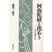 阿弥陀経と出あう-生きる道しるべ [単行本]