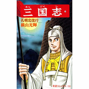 三国志 50(希望コミックス 151) [コミック]
