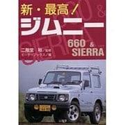 新・最高!ジムニー660 & SIERRA(SANKAIDO MOTOR BOOKS) [単行本]