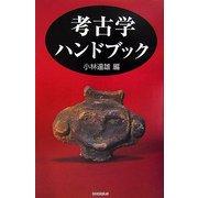 考古学ハンドブック [単行本]