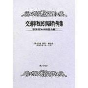 交通事故民事裁判例集〈第42巻〉索引・解説号 [単行本]