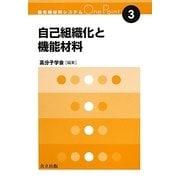 自己組織化と機能材料(最先端材料システムOne Point〈3〉) [全集叢書]