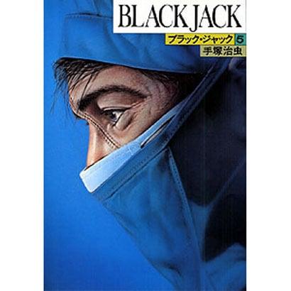 ブラック・ジャック 5 [コミック]