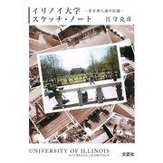 イリノイ大学スケッチ・ノート―若き異人達の伝説 [単行本]