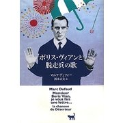 ボリス・ヴィアンと脱走兵の歌 [単行本]