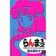 らんま1/2〔新装版〕<29>(少年サンデーコミックス) [コミック]