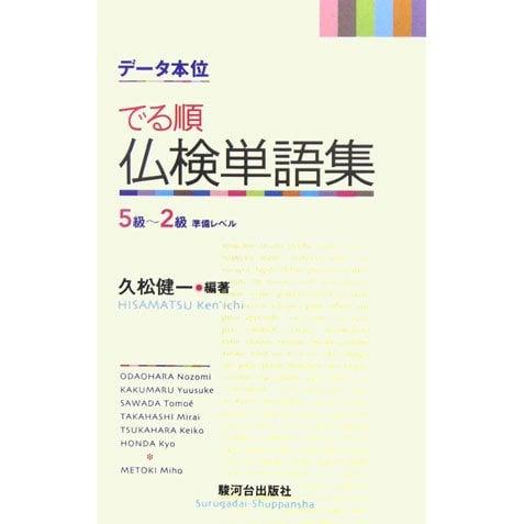 データ本位 でる順仏検単語集―5級~2級準備レベル [単行本]