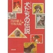 犬たちの伝説(光文社文庫) [文庫]