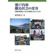 瀬戸内海離島社会の変容―「産業の時間」と「むらの時間」のコンフリクト [単行本]