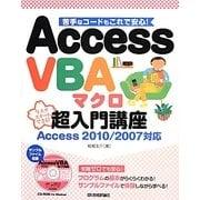 Access VBAマクロ超入門講座―Access 2010/2007対応 [単行本]