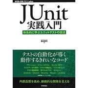 JUnit実践入門―体系的に学ぶユニットテストの技法(WEB+DB PRESS plusシリーズ) [単行本]