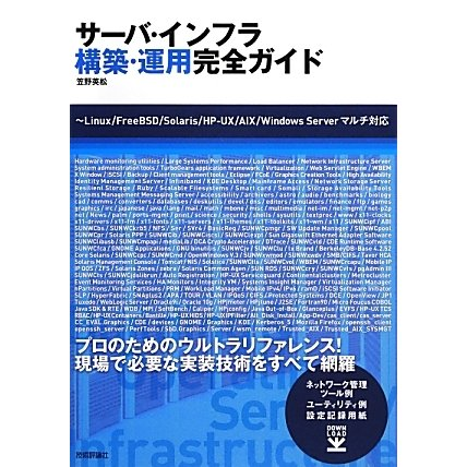 サーバ・インフラ構築・運用完全ガイド―Linux/FreeBSD/Solaris/HP-UX/AIX/Windows Serverマルチ対応 [単行本]