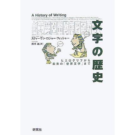 文字の歴史―ヒエログリフから未来の「世界文字」まで [単行本]