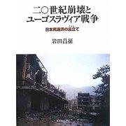 二〇世紀崩壊とユーゴスラヴィア戦争―日本異論派の言立て [単行本]