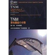TNM 悪性腫瘍の分類 第7版 [単行本]