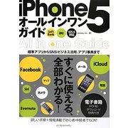 iPhone5オールインワンガイド [単行本]