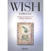WISH [単行本]