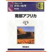 図説大百科 世界の地理〈18〉南部アフリカ 普及版 [全集叢書]