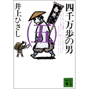 四千万歩の男〈5〉(講談社文庫) [文庫]