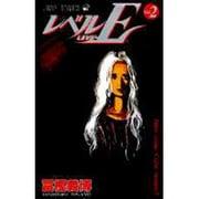レベルE Vol.2(ジャンプコミックス) [コミック]