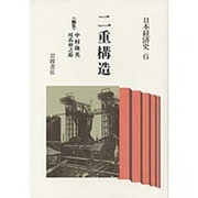 二重構造(日本経済史〈6〉)