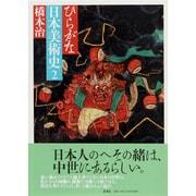 ひらがな日本美術史〈2〉 [単行本]