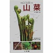 山菜(フィールド・ガイド〈12〉) [図鑑]