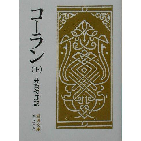 コーラン〈下〉 改版 (岩波文庫) [文庫]