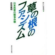 草の根のファシズム―日本民衆の戦争体験(新しい世界史〈7〉) [全集叢書]