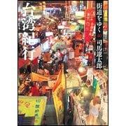 街道をゆく〈40〉台湾紀行 新装版 (朝日文庫) [文庫]