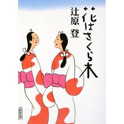 花はさくら木(朝日文庫) [文庫]