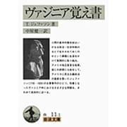 ヴァジニア覚え書(岩波文庫 白 11-1) [文庫]