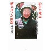 紛争と難民 緒方貞子の回想 [単行本]