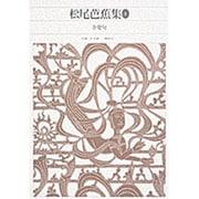 松尾芭蕉集〈1〉全発句(新編 日本古典文学全集〈70〉) [全集叢書]