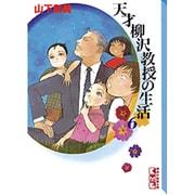 天才柳沢教授の生活 6(講談社漫画文庫 や 6-6) [文庫]