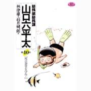 総務部総務課 山口六平太<40>(ビッグ コミックス) [コミック]