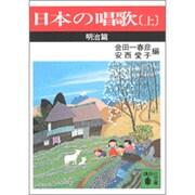 日本の唱歌 上 明治篇(講談社文庫 き 2-1) [文庫]