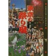 東京の祭り暦(ショトルトラベル) [単行本]