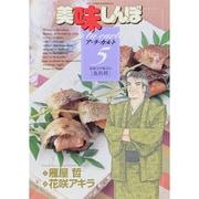 美味しんぼア・ラ・カルト<5>(ビッグ コミックス) [コミック]